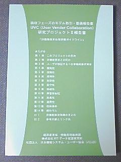 UVC2.jpg
